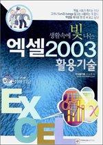 엑셀 2003 활용기술