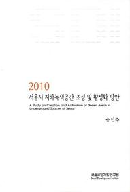 """<font title=""""2010 서울시 지하녹색공간 조성 및 활성화 방안"""">2010 서울시 지하녹색공간 조성 및 활성화 ...</font>"""