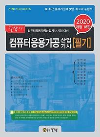 2020 컴퓨터응용가공산업기사 필기