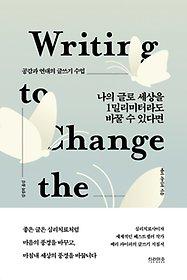 """<font title=""""나의 글로 세상을 1밀리미터라도 바꿀 수 있다면"""">나의 글로 세상을 1밀리미터라도 바꿀 수...</font>"""
