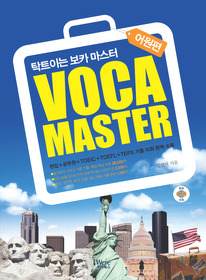 "<font title=""탁트이는 보카 마스터 VOCA MASTER - 어원편 "">탁트이는 보카 마스터 VOCA MASTER - 어원...</font>"