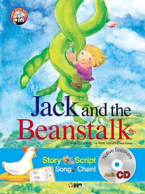 Jack and the Beanstalk 잭과 콩나무