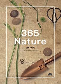 365 네이처 NATURE