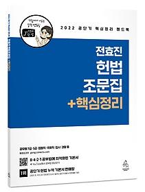 2022 전효진 헌법 조문집 + 핵심정리