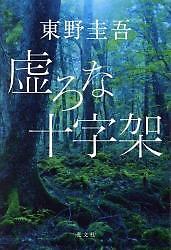 うつろな十字架 (單行本)