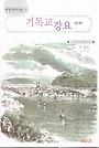 기독교 강요 - 초판