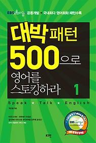대박패턴500으로 영어를 스토킹하라 1