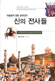 이슬람의 영웅 살라딘과 신의 전사들