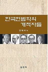 한국헌법학의 개척자들