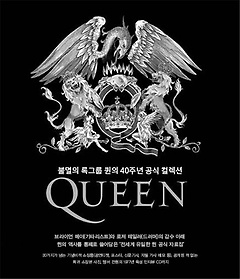 "<font title=""퀸 - 불멸의 록 밴드 퀸의 40주년 공식 컬렉션"">퀸 - 불멸의 록 밴드 퀸의 40주년 공식 컬...</font>"