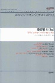 글로벌 리더십
