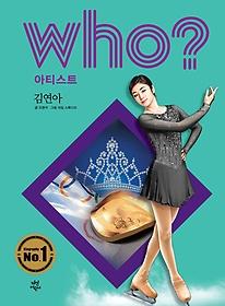 who? 아티스트 김연아