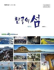 한국의 섬 13 - 제주도