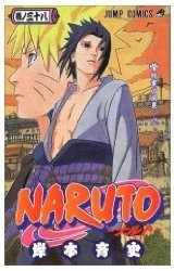NARUTO 38 (コミック)