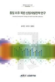 통일 이후 북한 산업개발전략 연구