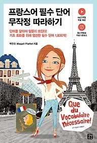 프랑스어 필수 단어 무작정 따라하기