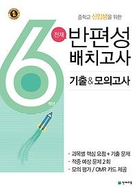 천재 반편성 배치고사 기출 & 모의고사 6학년 (2019)