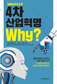 4차 산업혁명 Why?