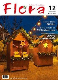 월간 FLORA 2020년 12월호