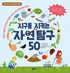 지구를 지키는 자연 탐구 50