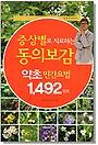 증상별로 치료하는 동의보감 약초 민간요법 1492가지 김오곤 책