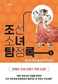 조선 소녀 탐정록