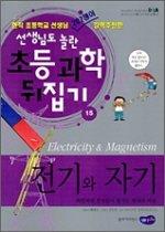 전기와 자기 : 찌릿찌릿 전자들이 펼치는 현대의 마술