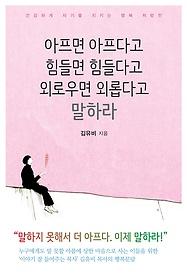 """<font title=""""아프면 아프다고 힘들면 힘들다고 외로우면 외롭다고 말하라"""">아프면 아프다고 힘들면 힘들다고 외로우면...</font>"""