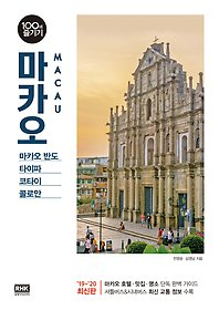 마카오 100배 즐기기 (2019~2020 최신판)