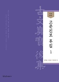 역주 고문진보 후집 1