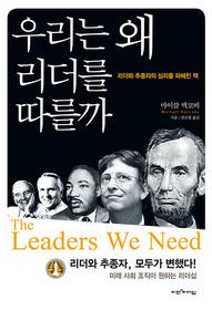 우리는 왜 리더를 따를까