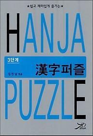 한자 퍼즐 HANJA PUZZLE - 3단계