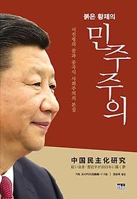 붉은 황제의 민주주의