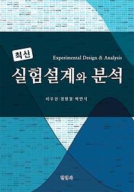 최신 실험설계와 분석
