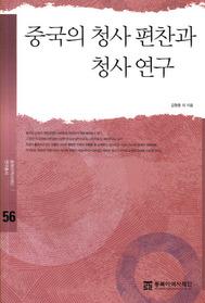 중국의 청사 편찬과 청사 연구