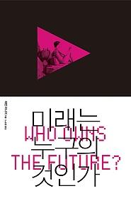 미래는 누구의 것인가
