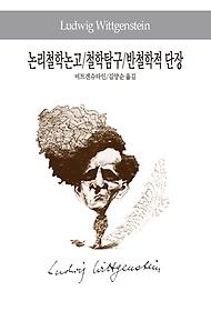 논리철학논고/철학탐구/반철학적 단장