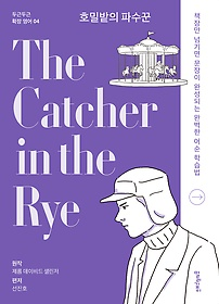 호밀밭의 파수꾼 The Catcher in the Rye