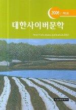 대한 사이버 문학 2006 제5호