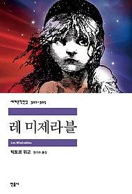 레 미제라블 합본 (전5권)