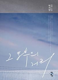 그 오후의 거리 :  박지영 장편소설