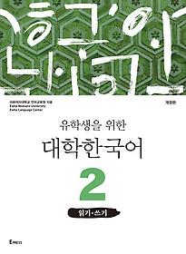 유학생을 위한 대학한국어 2 - 읽기 쓰기