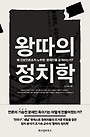 왕따의 정치학 : 왜 진보 언론조차 노무현·문재인을 공격하는가?