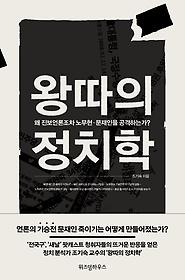 왕따의 정치학 : 왜 진보 언론조차 노무현, 문재인을 공격하는가?