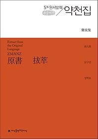 원서발췌 약천집 (큰글씨책)