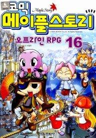 코믹 메이플스토리 - 오프라인 RPG 16