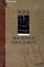 한국 민주주의 무엇이 문제인가