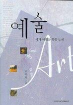 예술 - 세계 이해를 향한 도전