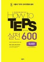 (출제 원리와 해법, 정답이 보이는) How to TEPS 실전 600 =하우투 텝스 실전 600 :,독해편