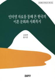 """<font title=""""인터넷 자료를 통해 본 한국의 이혼 문화와 사회복지"""">인터넷 자료를 통해 본 한국의 이혼 문화와...</font>"""